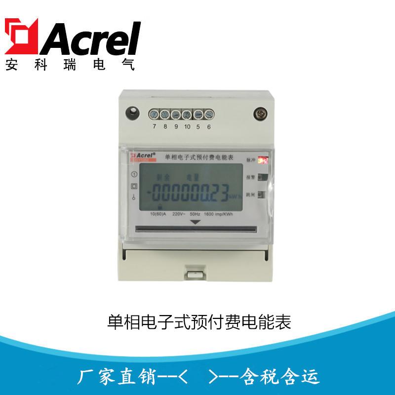 安科瑞单相电子式预付费电表 费控电能表DDSY1352