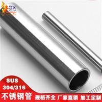 直径20不锈钢316焊管薄壁不锈钢排污管