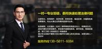 濱江在線刑事律師電話,精英團隊