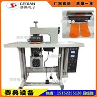 厂家直销焊接机,无纺布料焊接缝合机,超声波热合机