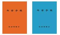 日本研修生厚生年金二次