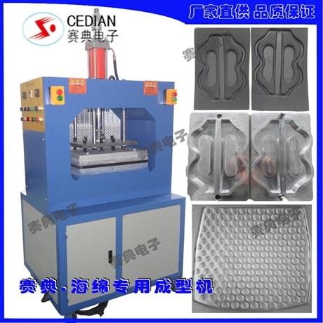 源头厂家 EVA材料热压成型机,泡棉压花机 赛典制造厂