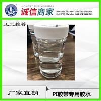 供应聚酰亚胺胶带胶水,工厂直接生产,可出口