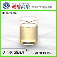 出口云母板粘接胶水 耐高温型有机硅胶水供应商 0元拿样