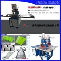 江苏厂家供 PVC篷布、帆布热合设备 高频热合机