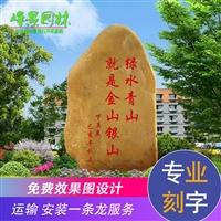 重庆大型黄蜡石 学校招牌石 风景黄蜡石园林制作