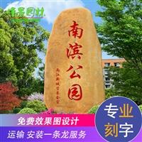 福建公园大型黄蜡石 承接园林造景工程 福州公园风景石批发