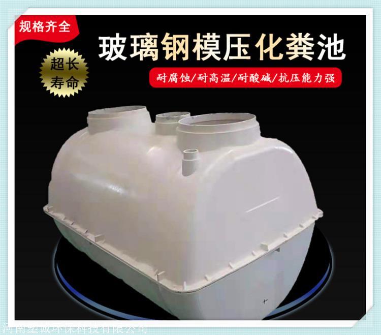 甘肃玻璃钢三格式化粪池厂家价格50立方