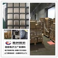 上海回收通信IC   回收射频IC回收模拟开关IC