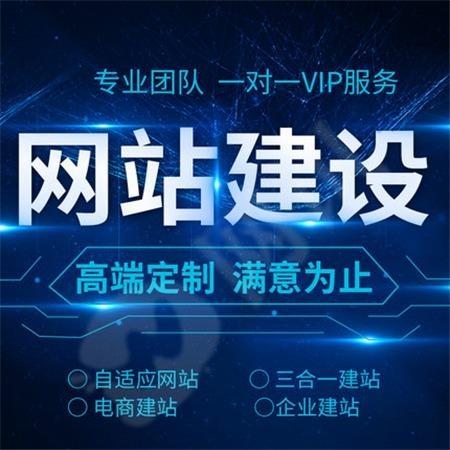 沙河-网站建设-公司-推荐科远网络