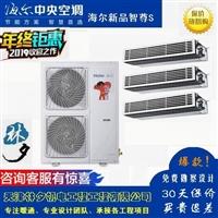 天津海尔家用中央空调3匹 变频冷暖风管机