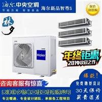 天津海尔中央空调一拖三家用多联机三菱压缩机 带自清洁功能