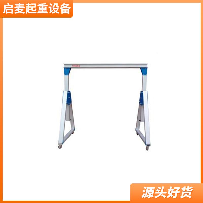手推式龙门架  移动式龙门架  铝合金材质轻型龙门架  可携带