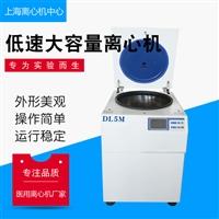 上海DL5M实验室用低速离心机