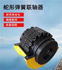 JS蛇形彈簧聯軸器   蘇州牛特傳動  可定制加工