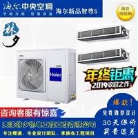 天津海尔中央空调一拖二冷暖变频多联机风管机
