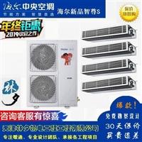 天津海尔中央空调一拖四一拖五变频冷暖家用多联机