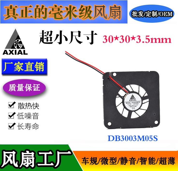深圳微型风扇厂家 供应笔记本微型散热风扇
