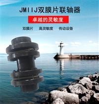 JMIIJ型無沉孔雙膜片聯軸器  蘇州牛特傳動  可定制加工