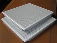 工程铝天花板 冲孔铝扣板 集成吊顶铝扣板