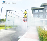 城市消毒通道系统设计