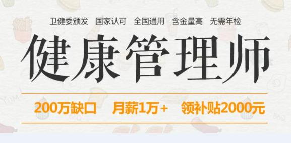 广州2020考健康管理师证考证费用
