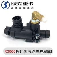 德龙X3000排气刹车电磁阀两位三通 常闭型排气刹车电磁阀