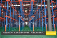 皓盛贯通货架厂家  无锡贯通式货架  苏州贯通式货架厂家