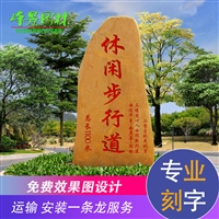 上海大型黄蜡石 学校招牌风景黄蜡石 峰景园林承接园林各种工程