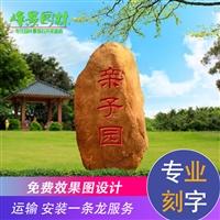 上海大型黄蜡石 学校招牌风景黄蜡石  峰景园林布景造景