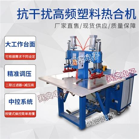 江苏厂家 pvc热合机 tpu焊接机 pu封边设备 品质售后双包