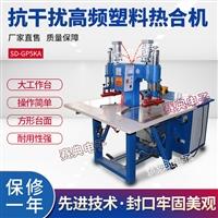 专业厂家 双头气动高频热合机,pvc塑料焊接机 质量保证