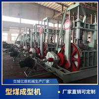 型煤成型机生产厂家 型煤压球机 山西交城亿居机械