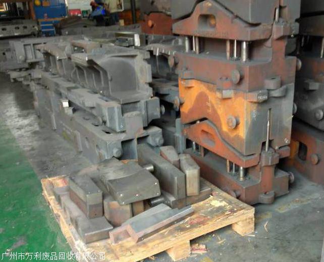 萝岗铜模具回收,废模具回收多少钱一吨