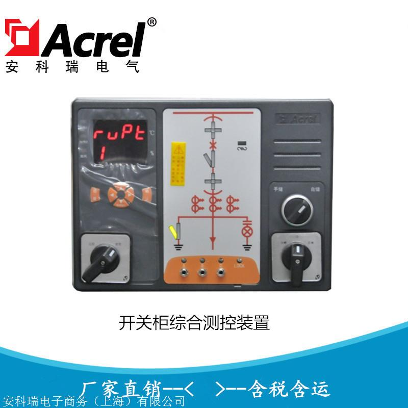 安科瑞开关状态指示仪 智能操控ASD200  2路温湿度控制
