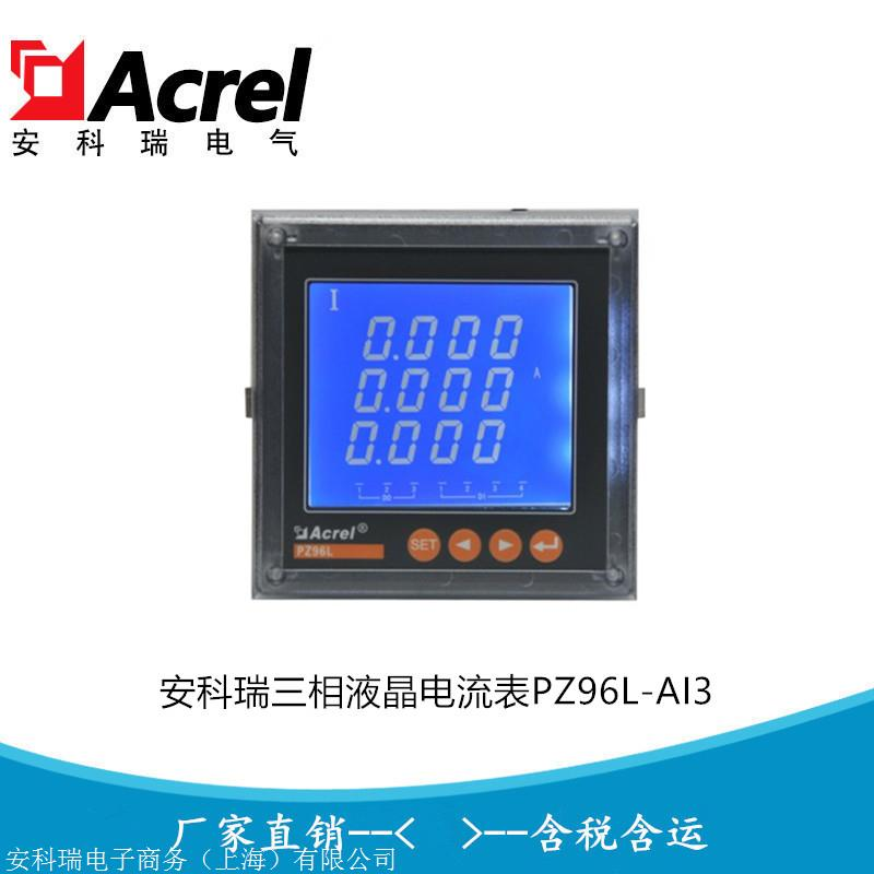 供应安科瑞PZ96L-AI3/KC PZ96L-AV3/KC 三相电流表电压表