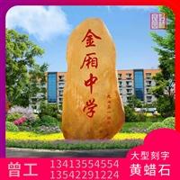 上海校园黄蜡石  校园刻字景观石 承接园林造景工程