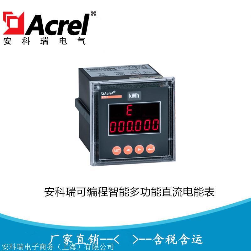 安科瑞正反向直流计量表 多功能直流电能表PZ72-DE/KC