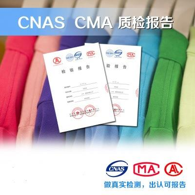 服装质检报告办理方式及准备材料
