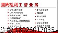 LED显示屏CE认证 EN-EC认证