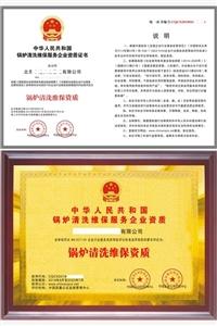 上海污水處理服務企業資質金