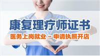 三亚中医康复理疗师证如何办理