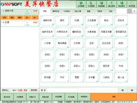 贵阳美萍快餐店管理系统,库存管理,独创数据关联模式