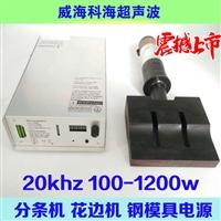 超聲波pet濾芯焊接機