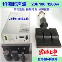 超聲波打火機焊接機電源