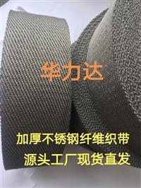 金屬纖維機織帶、金屬套管、耐高溫金屬布華力達 廠家直銷