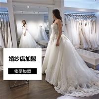 婚纱礼服店招商加盟就选SUNVARY(圣梵瑞)品牌婚纱加盟婚纱店