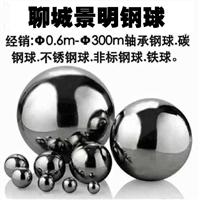 常年供应3.175mm轴承钢球,铁球,球磨机钢球,非标钢球,不锈钢