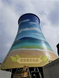 冷水塔绘画彩绘