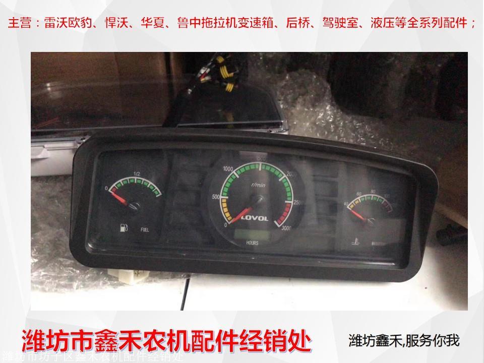 辽宁雷沃欧豹拖拉机配件TC蓄电池搭铁线
